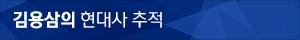 김용삼190218