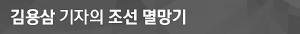 김용삼 기자의 조선 멸망기