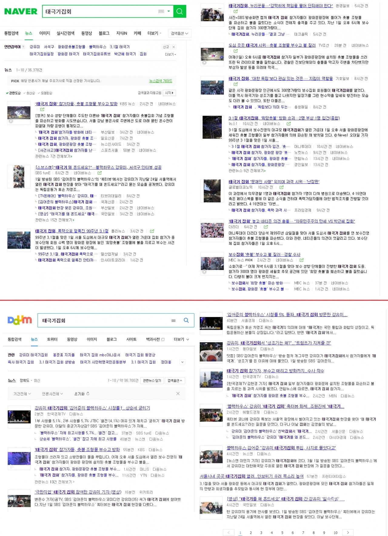 (위쪽) 포털 네이버 '태극기집회' 검색 결과(아래쪽) 포털 다음 '태극기집회' 검색 결과