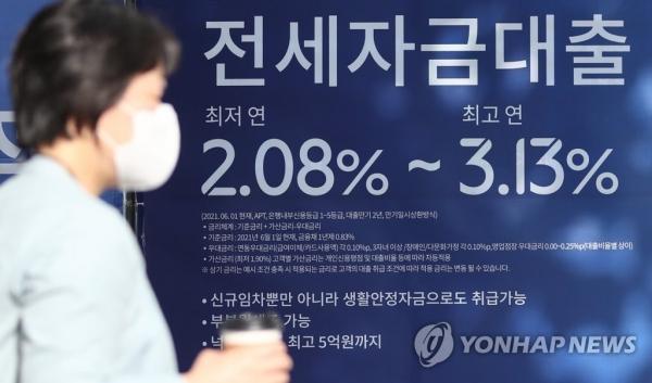 14일 오후 서울 시내 한 시중 은행 앞에 전세자금대출 상품 현수막이 걸려 있다. [사진=연합뉴스]