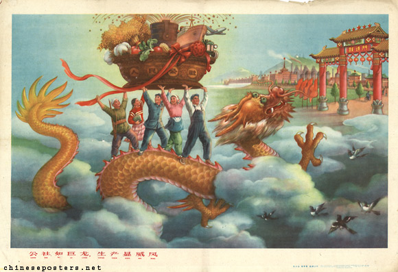대약진운동 선전 포스터https://chineseposters.net/themes/great-leap-forward.php
